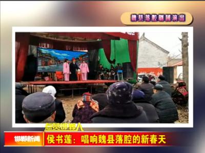 【点赞邯郸人】侯书莲:唱响魏县落腔的新春天