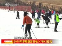 【盘点2018】2018年邯郸旅游总收入799.2亿元