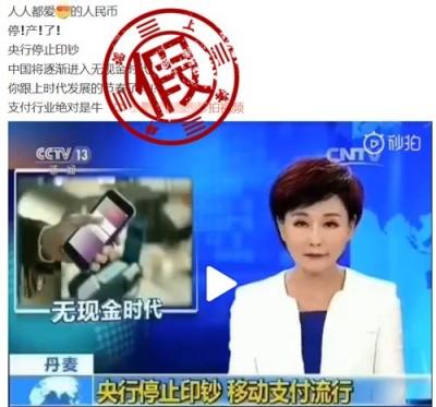 【谣言粉碎机】央行停止印钞,中国将进入无现金时代?张冠李戴的谣言!