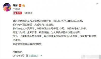 咪蒙发道歉信了,人民微评:自媒体不能搞成精神传销