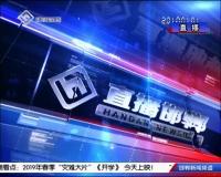 直播邯郸 02-28