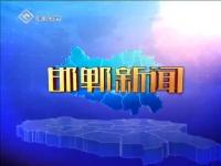 邯郸新闻 02-28