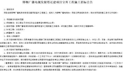 761棋牌广播电视发射塔迁建项目室外工程施工招标公告