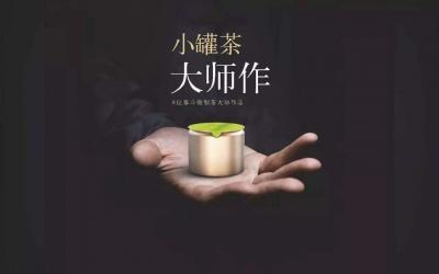 """""""小罐茶大师作""""20亿元销售额难掩虚假宣传本质"""