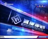 直播邯郸 02-27