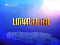 邯郸新闻 02-11