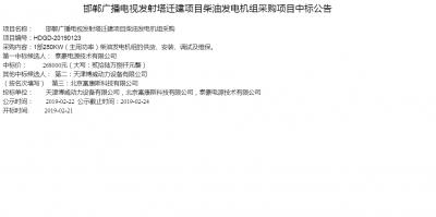 邯郸广播电视发射塔迁建项目柴油发电机组采购项目中标公告