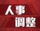 邯郸市最新任免!市政府办公厅主任、区长、副局长…