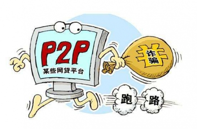 380余个P2P网贷平台被立案侦查 高息诱惑套路多