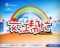 文江帮忙 02-12