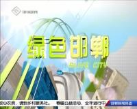 绿色邯郸 02-11