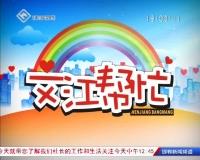 文江帮忙 02-07