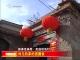 【美丽河北 e起过年】【新春走基层·走进后池村】 刘元的家的团圆饭