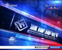 直播邯郸 02-11