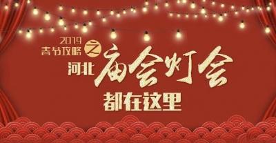 【美丽河北 e起过年】【春节攻略】图解 | 河北庙会灯会都在这里