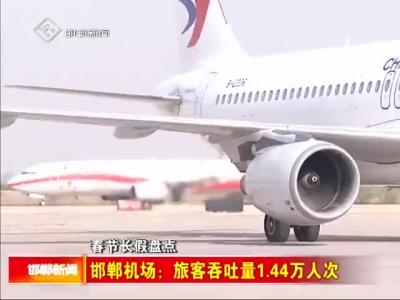 邯郸机场:旅客吞吐量1.44万人次