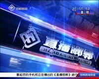 直播邯郸 02-22