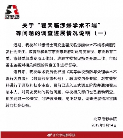北京电影学院公布翟天临事件调查最新进展 翟天临本人发致歉信