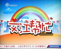 文江帮忙 02-11