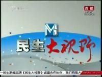民生大视野 03-18
