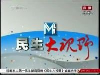 民生大视野 03-08