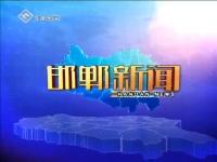 邯郸新闻 03-14