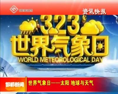世界气象日——太阳、地球与天气
