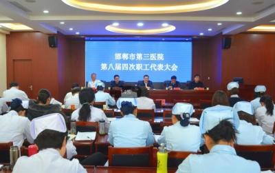 邯郸市第三医院召开第八届四次职工代表大会