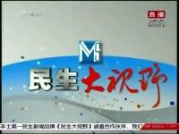 民生大视野 03-05