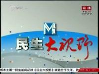 民生大视野 03-06