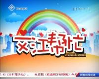文江帮忙 03-11