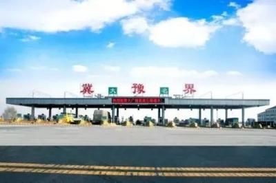定了!今年取消京津冀高速公路省界收费站