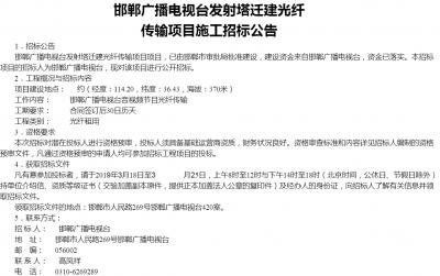 邯郸广播电视台发射塔迁建光纤传输项目施工招标公告