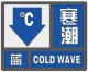 邯郸市气象台3月20日10时58分发布寒潮蓝色预警信号