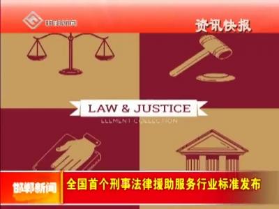 全国首个刑事法律援助服务行业标准发布