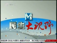 民生大视野 03-13