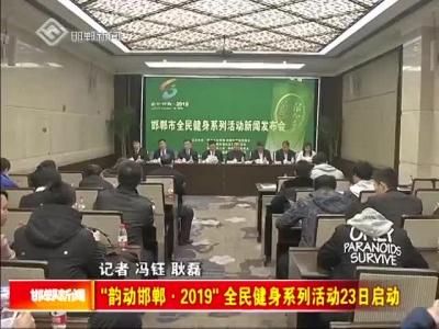 """""""韵动邯郸·2019""""全面健身系列活动23日启动"""
