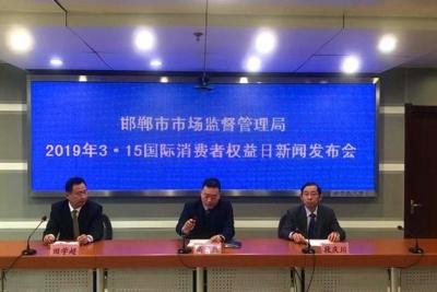 邯郸市市场监督管理局2019年3·15国际消费者权益日宣传活动新闻发布会