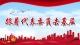 【跟着代表委员去基层】我市全国政协委员杨振河第一时间传达两会精神