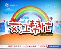 文江帮忙 03-14