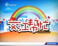 文江帮忙 03-30