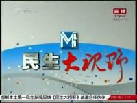 民生大视野 03-21