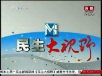 民生大视野 03-20