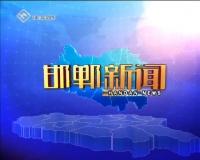 邯郸新闻 03-15
