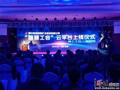 """河北省首家""""智慧工会""""在邯矿集团成功上线"""