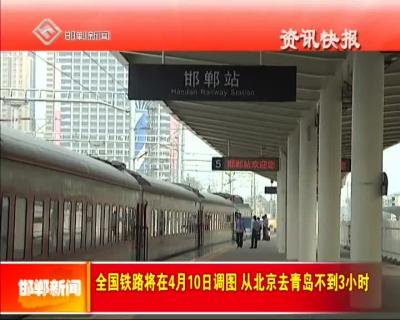 全国铁路将在4月10日调图 从北京去青岛不到3小时