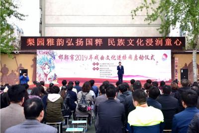 全年演出114场!邯郸市2019年戏曲文化进校园活动在丛台区启动
