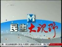 民生大视野 03-15