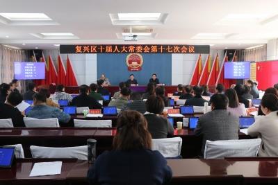 邯郸市复兴区十届人大常委会召开第十七次会议