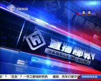 直播邯郸 03-13